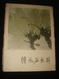 傅抱石画辑 (活页本 12页)