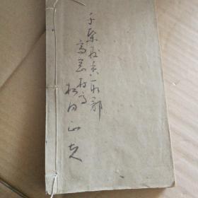 回流《爱国诗歌之书道》书法作品,昭和18年。30厘米 ,12.8厘米,1.4厘米。