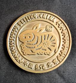 1987年,人民大会堂节日联欢纪念生肖兔大铜章美品