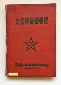 文化学习荣誉奖(笔记本)