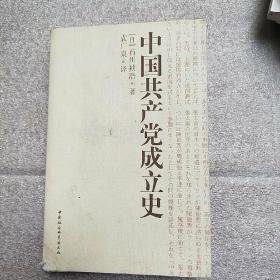 中国共产党成立史  少量划线