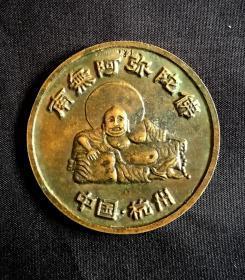 八十年代:杭州灵隐寺弥勒佛像大铜章