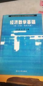经济数学基础(第二分册:线性代数)