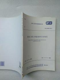 中华人民共和国国家标准GB 50500-2013建设工程工程量清单计价规范【内页干净】现货