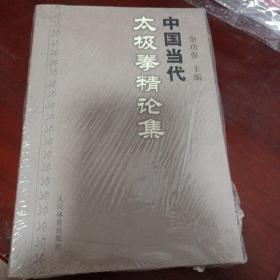 中国当代太极拳精论集