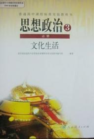 正版 思想政治. 3. 必修. 文化生活 人民教育出版社 9787107185106
