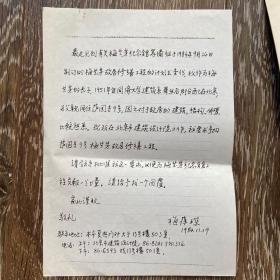八十年代梅兰芳长子梅葆琛要求参加梅兰芳故居修缮工作的申请1页及故居修缮具体方案14页(复印件)