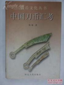 中国刀币汇考