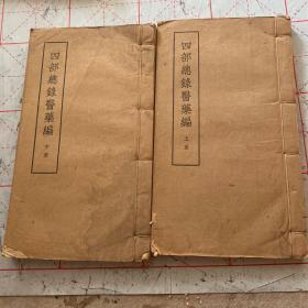 1956年,铅印本《四部总录医药编》存2册(上,中)