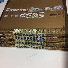 中国明清瓷器真伪鉴别(彩图版)(全4卷)