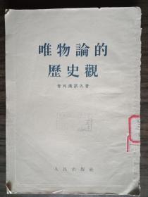 唯物论的历史观(1953年版)
