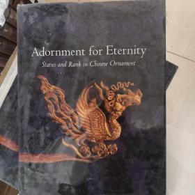 Adornment for Eternity 不朽的装饰品:中国装饰品的地位与等级