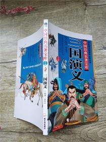 三国演义 哈尔滨出版社