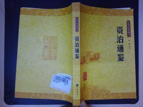 资治通鉴——中华经典藏书