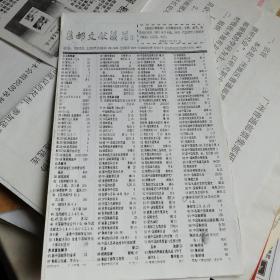 集邮文献藏苑①明信片版