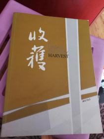 收获杂志2012第二起
