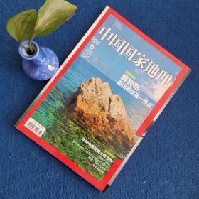 中国国家地理杂志2012年06月第620期 黄岩岛 漏出的仅是一点点