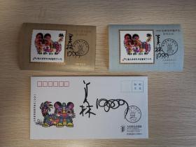 1998年度全国最佳邮票评选纪念封和纪念张两枚,均有设计者,著名画家韩美林签名封,签名原画纪念张