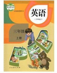 正版   三年级英语 上册 人教版 人民教育出版社 9787107244674