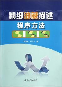 精细油藏描述程序方法 贾爱林 石油工业出版社 9787502192976