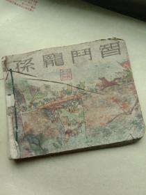 老版连环画  孙庞斗智