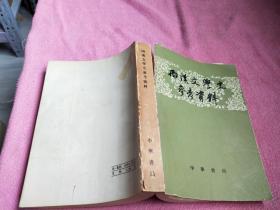 两汉文学史参考资料