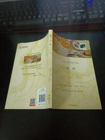 双语译林 壹力文库:面纱