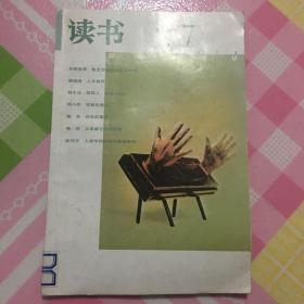 《读书》2001年第7期