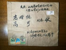 不妄不欺斋之一千零八十二:国学大师高亨1980年毛笔手书实寄信封,较大(26×22.5cm),有完整签名,写了四五十个字