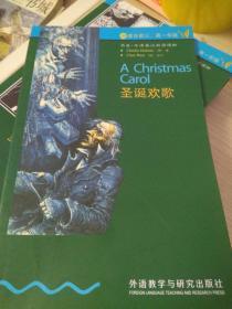 书虫:圣诞欢歌