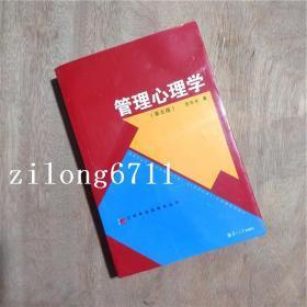 管理心理学 第五版 苏东水 复旦大学 9787309101386