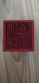 佛教法器--木印章