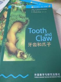 书虫.牙齿和爪子