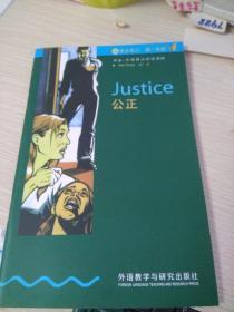 书虫.公正