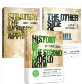 二战史3册 第二次世界大战战史/战略论间接路线/山的那一边被俘德国将领谈二战 世界历史 军事理论西方战史研究 上海人民