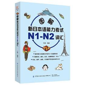 图解新日本语能力考试N1-N2词汇