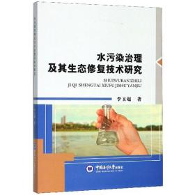 水污染治理及其生态修复技术研究