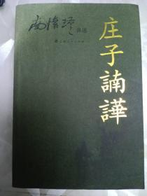 庄子諵譁(上)