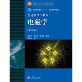 普通物理学教程 电磁学 第3版三版 梁灿彬 高等教育出版社9787040363777