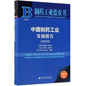 制药工业蓝皮书-----中国制药工业发展报告(2019)