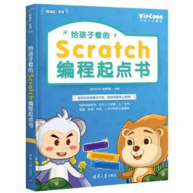 给孩子看的Scratch编程起点书