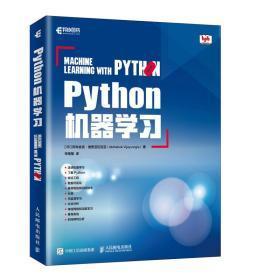 正版书籍 Python机器学习 python机器学习实用教程书籍 Python神经网络编程 深度学习入门ai算法人工智能书籍 机器人学习系统方法