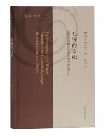 新书--复旦文史丛刊:礼仪的交织 明末清初中欧文化交流中的丧葬礼(精装)