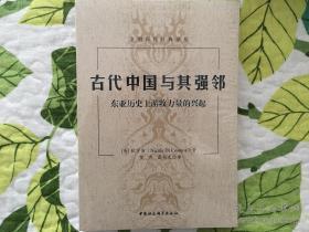 古代中国与其强邻——东亚历史上游牧力量的兴起(文明历程经典译丛,塑封全新)