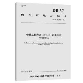 公路工程赤泥(拜耳法)路基应用技术规程