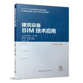 建筑设备BIM技术应用