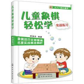 儿童象棋轻松学(实战练习)