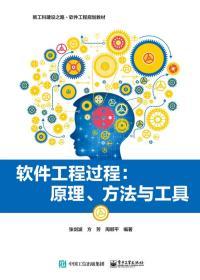 软件工程过程:原理、方法与工具