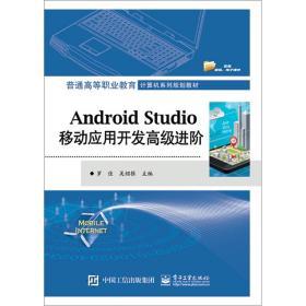 AndroidStudio移动应用开发高级进阶