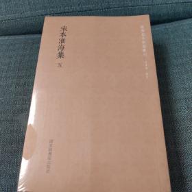 国学基本典籍丛刊:宋本淮海集(套装全5册)